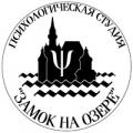 Психологическая студия «Замок на озере». Адрес: Ставропольский край, Ставрополь,  , ул. Пирогова 15-1, оф.535.