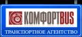 """Транспортное агентство """"КомфортBUS"""". Адрес: Ставропольский край, Ставрополь,  , ул. Краснофлотская 46, офис 7.."""