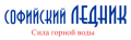 «Софийский ледник». Адрес: Ставропольский край, Ставрополь,  , ул. Шпаковская, д.66.