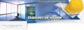 ООО «Содружество-холдинг». Адрес: Ставропольский край, Минеральные Воды,  , ул. Московская, 27д.