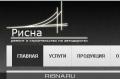 ООО строительная фирма «Рисна». Адрес: Ставропольский край, Ставрополь,  , ул. Октябрьская 194 Б.