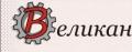 ООО ТД «Великан». Адрес: Ростовская область, Ростов на Дону,  , ул. Напорная, 41.