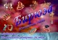 """Ювелирный отдел """"Бирюза"""". Адрес: Ставропольский край, Будённовск,  , Центральный универмаг, 2 этаж."""