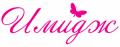 Магазин женской одежды «Имидж». Адрес: Волгоградская область, Котельниково,  , Первомайская, 3.