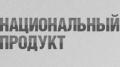 Компания «Национальный продукт». Адрес: Краснодарский край, Краснодар,  , ул. Шевченко 152/2.