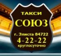 """Такси """"СОЮЗ"""". Адрес: Калмыкия, Элиста,  , ."""