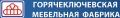 ОАО «Горячеключевская мебельная фабрика». Адрес: Краснодарский край, Горячий Ключ,  , ул. Кондратьева, 70.