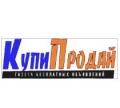 Газета «Купи-Продай». Адрес: Краснодарский край, Сочинский р-н,  Сочи, ул. Конституции 18, 3 этаж, офис 318.