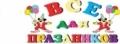 """Магазин """"ВСЕ ДЛЯ ПРАЗДНИКА"""". Адрес: Краснодарский край, Тимашевск,  , ул. Братская (рядом с магазмном """"Домострой"""")."""