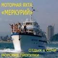 "Яхта ""Меркурий"". Адрес: Краснодарский край, Сочинский р-н,  Сочи, ."