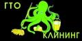 ООО «ГТО-Клининг». Адрес: Краснодарский край, Сочинский р-н,  Сочи, ул. Северная 10, оф.227.