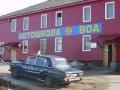 """Автошкола """"ВОА"""". Адрес: Краснодарский край, Сочинский р-н,  Сочи, ул. Пластунская, 163а."""