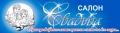 """Свадебный салон """"СВАДЬБА"""". Адрес: Краснодарский край, Сочинский р-н,  Сочи, ул. Конституции, 22."""