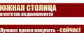 Агентство недвижимости «Южная столица». Адрес: Краснодарский край, Сочинский р-н,  Сочи, ул. Конституции, 24а.