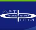 Фирма «Artfolie». Адрес: Краснодарский край, Сочинский р-н,  Сочи, ул.Пластунская д.79 офис 12.