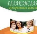 """Аутсординговая компания """"Галаконсалт"""". Адрес: Краснодарский край, Сочинский р-н,  Сочи, ."""