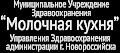 "МУЗ ""Молочная кухня"". Адрес: Краснодарский край, Новороссийск,  , пр-т. Ленина. 7."