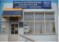 "ООО ""Байт"". Адрес: Краснодарский край, Новороссийск,  , ул.Леднёва, 5."