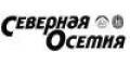 Газета «Северная Осетия». Адрес: Северная Осетия Алания, Владикавказ,  , пр. Коста, 11, Дом печати.