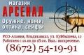 Магазин «АРСЕНАЛ». Адрес: Северная Осетия Алания, Владикавказ,  , ул. Куйбышева, 12.