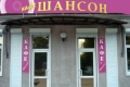 Кафе «ШАНСОН». Адрес: Северная Осетия Алания, Владикавказ,  , ул. Чапаева, 3.