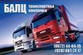 «БАЛЦ» — транспортная компания. Адрес: Северная Осетия Алания, Владикавказ,  , ул. Тельмана, 49.