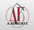 Компания «А-Консалт». Адрес: Северная Осетия Алания, Владикавказ,  , ул. Маяковского, 19.