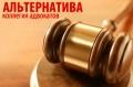 Коллегия адвокатов «Альтернатива». Адрес: Северная Осетия Алания, Владикавказ,  , ул. Димитрова, 2; 2 этаж.
