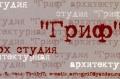 Архитектурная студия «ГРИФ». Адрес: Северная Осетия Алания, Владикавказ,  , пр. Коста, 11.