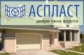 """Фирма """"Аспласт"""". Адрес: Северная Осетия Алания, Владикавказ,  , ул. Первомайская, 34а."""