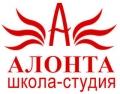 Школа-студия «Алонта». Адрес: Северная Осетия Алания, Владикавказ,  , ул. Коцоева, 43 (здание Национальной Научной библиотеки).