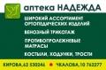 Сеть аптек «НАДЕЖДА». Адрес: Северная Осетия Алания, Владикавказ,  , ул. Кирова, 62.