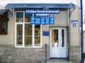 """Стоматологический кабинет """"Люция"""". Адрес: Северная Осетия Алания, Владикавказ,  , ул. Гаппо Баева 12."""