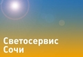 ООО «Светосервис-Сочи». Адрес: Краснодарский край, Сочинский р-н,  Сочи, ул. Пластунская, д. 56.