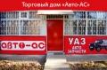 Автомагазин «Авто-АС». Адрес: Северная Осетия Алания, Владикавказ,  , Архонское шоссе, 1 (з-д «Крон»).