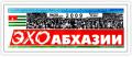 Газета «Эхо Абхазии». Адрес: Другие страны, Абхазия,  Сухум, ул. Аидгылара, д.34.