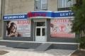 "Медицинский центр ""Медиум"". Адрес: Кабардино-Балкарская, Нальчик,  , ул. Кабардинская, 160."