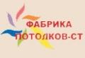 Компания «ФАБРИКА ПОТОЛКОВ-СТ». Адрес: Ставропольский край, Ставрополь,  , Михайловское шоссе 7/3.