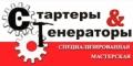 """""""Стартеры & Генераторы"""". Адрес: Ставропольский край, Невинномысск,  , Менделеева, 64 а."""