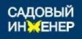 """ООО """"Садовый Инженер"""". Адрес: Краснодарский край, Краснодар,  , ул. Коммунаров, 268."""
