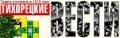 """Газета """"Тихорецкие вести"""". Адрес: Краснодарский край, Тихорецк,  , ул. Меньшикова, 82."""