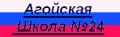 «Средняя общеобразовательная школа № 24 с.Агой». Адрес: Краснодарский край, Туапсинский район,  Агой, .