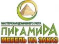 Мебельный салон «Пирамида». Адрес: Краснодарский край, Туапсинский район,  Туапсе, ул. Полетаева 3, (территория горпарка).