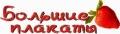 """Компания """"Большие плакаты"""". Адрес: Краснодарский край, Новороссийск,  , ул. Леднева, 7."""