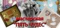 """Мастерская """"Пять Чудес"""". Адрес: Ставропольский край, Ипатово,  , ."""