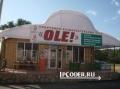 Кафе «Оле-Оле». Адрес: Ставропольский край, Ипатово,  , ул. Ленинградская.