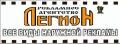 """Рекламное агентство """"Легион"""". Адрес: Ростовская область, Шахты,  , ул. Советская,137(ДОМ ТЕХНИКИ)  1 этаж,офис 102,."""