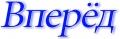 Газета «Вперед». Адрес: Ростовская область, Батайск,  , ул. М. Горького, 127.