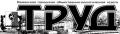 """Газета """"Труд"""". Адрес: Ростовская область, Каменск-Шахтинский,  , ул. Ленина, 57."""