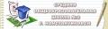 «Средняя общеобразовательная школа № 2». Адрес: Ростовская область, Константиновск,  , ул. Рылеева, д. 59.